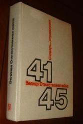 Продам книгу – Н.Г.Андроников и др. «Словарь-справочник.  Великая Отеч
