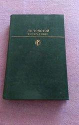 Л.Н. Толстой Воскресение