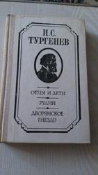 И.С. Тургеньев  Отцы и дети,  Рудин,  Дворянское гнездо