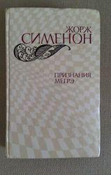Жорж Сименон Признания Мегрэ