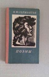 М.Ю. Лермонтов Поэмы