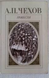 А.П. Чехов Повести