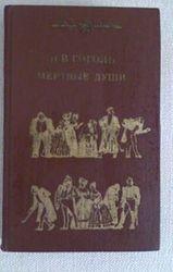 Н.В. Гоголь Мертвые души
