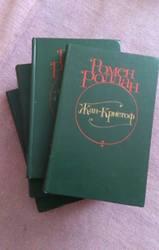 Р.Роллан Жан Кристоф сочинения в четырех томах