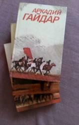А.Гайдар Сочинения в трех томах