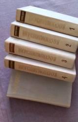 В.О. Сухомлинский Избранные сочинения в пяти томах