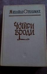 Михайло Стельмах Чотири бороди