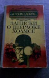 А. Конан Дойль Записки о Шерлоке Холмсе