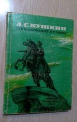 А.С. Пушкин Стихотворения и поэмы