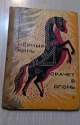 Загадки Черный конь скачет в огонь