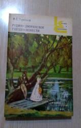 И.С. Тургеньев Рудин. Дворянское гнездо. Повести.