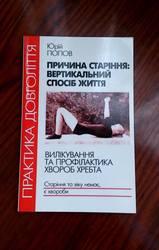 Юрій Попов Причина старіння: вертикальний спосіб життя