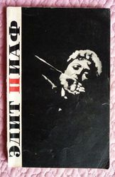 Эдит Пиаф.1965г. Авторы: Эдит Пиаф,  Марсель Блистен.