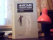 Старушенко Л. І. Анатомія і фізіологія людини.