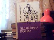 Макаренко А. С. Педагогічна поема.