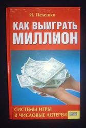 Как выиграть миллион И.Пелешко