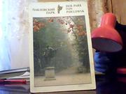 Павловский парк