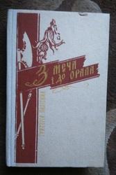 Григорій Колісник. З меча і до орала