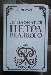 Н.Н Молчанов. Дипломатия Петра Великого