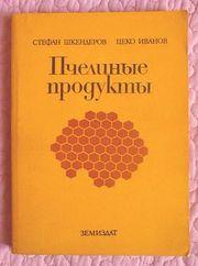Пчелиные продукты. Авторы: С. Шкендеров,  Ц. Иванов