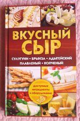 Вкусный сыр. Сулугуни,  брынза,  адыгейский,  плавленый, копченый. Учебник