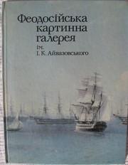 Феодосійська картинна галерея ім. І. К. Айвазовського. Альбом.