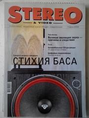 Журналы по аудио- и видео-технике