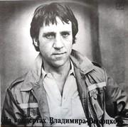 Винил Владимир Высоцкий